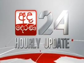 Ada Derana 24 Hourly Update 24-04-2019
