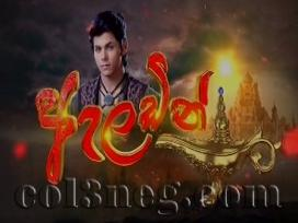 Aladin Teledrama - 11 - 26th September 2019