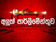 Aluth Parlimenthuwa - 20th March 2019
