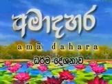 Ama Dahara Dharma Deshanawa 22-12-2018