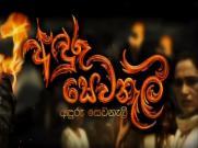Anduru Sewaneli - Tele Drama