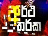 artha-tharka-sirasa-tv-25th-april-2019