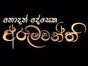 Arumawanthi (57) - 13-01-2017