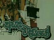 Asalwesiyo - Teledrama