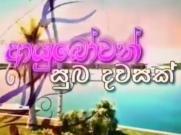 Ayubowan Suba Dawasak 25-02-2020