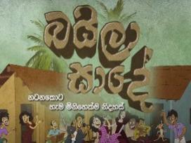Baila Sadaya Episode 16