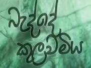 Bedde Kulawamiya - Tele Drama