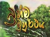 Brahma Muhurthaya - Tele Drama