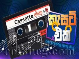 Cassette Eka 10-01-2021