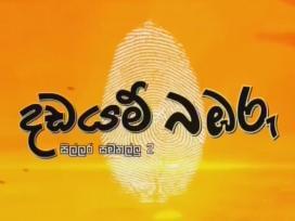 Dadayam Bambaru (80) - 21-06-2019