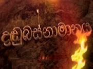 Dandubasnamanaya (17) - 01-02-2017