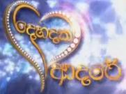 Dehadaka Adare 16-10-2016