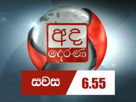 derana-news-6-55-pm-19-01-2020