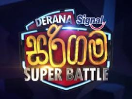 Derana Sarigama Super Battle