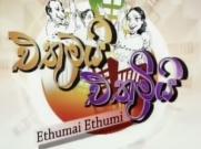 Ethumai Ethumi 03-04-2016