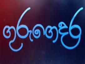 Guru Gedara - Environment - Grade 4 - 20-06-2021 Sinhala Medium