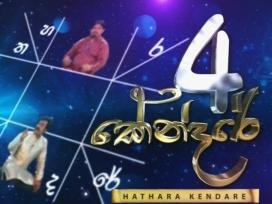 hathara-kendare-18-01-2019
