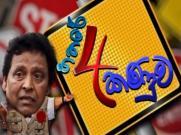Hathare Kanuwa - Tele Drama