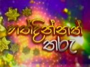 Hathdinnath Tharu 17-11-2018