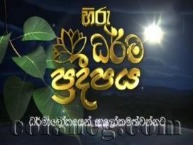 Hiru Dharma Pradeepaya