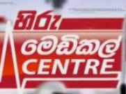 hiru-medical-centre-24-04-2018