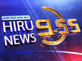 Hiru TV News 9.55 - 16-11-2018