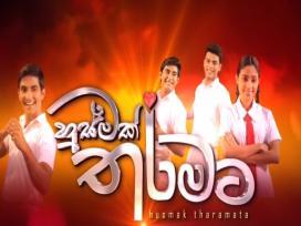 husmak-tharamata-161-13-12-2019