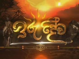 Iru Deva (46) - 22-03-2019