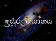 Isuru Yogaya - Teledrama