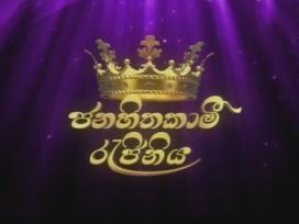 Janahithakami Rejiniya (13) - 24-05-2018