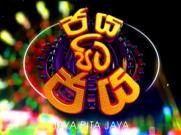 Jaya Pita Jaya