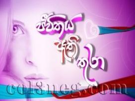 jeevithaya-athi-thura-04-16-05-2019-1