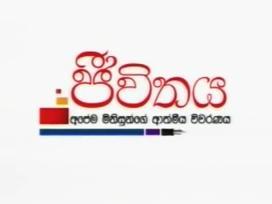Jeevithaya 15-11-2018