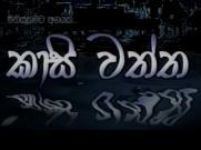 Kaasi Waththa - Tele Drama
