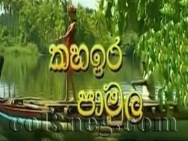 kaha-ira-pamula-episode-7-06-04-2021