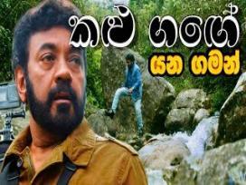 Kalu Ganga Dige Episode 21