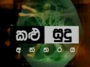 Kalu Sudu Antharaya - Tele Drama
