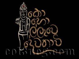 Kohollawe Dewathavi