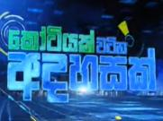 Kotiyak Watina Adahasak Grand Final  04-02-2017