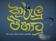 Kurulu Pihatu - Tele Drama