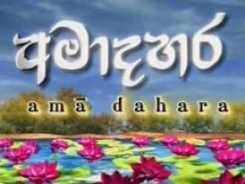 Lama Sithata Ama Dahara 13.09.2019