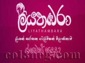 Liyathambara 24-08-2014