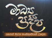 Maadya Pradeepa