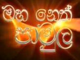 Maha Rawana 180