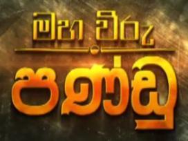 maha-viru-pandu-14-08-07-2020-1
