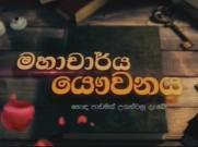 Mahacharya Yawwanaya 13-10-2018