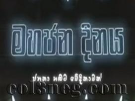 Mahajana Dinaya 07-04-2021