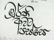 Murthi Awata Passe - Tele Drama