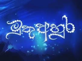 muthu-ahura-282-22-05-2019