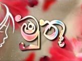 Muthu - Tele Drama